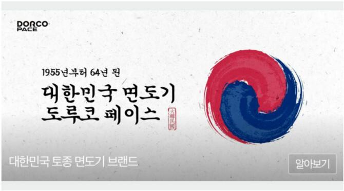 일본기업으로 오해받는 한국기업.jpg | 인스티즈
