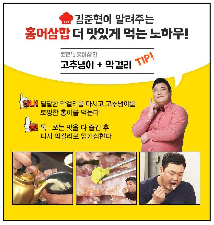 김준현이 추천한 맛있게 먹는 팁인데 세 점 이상 먹지말라고 한 팁..jpg | 인스티즈