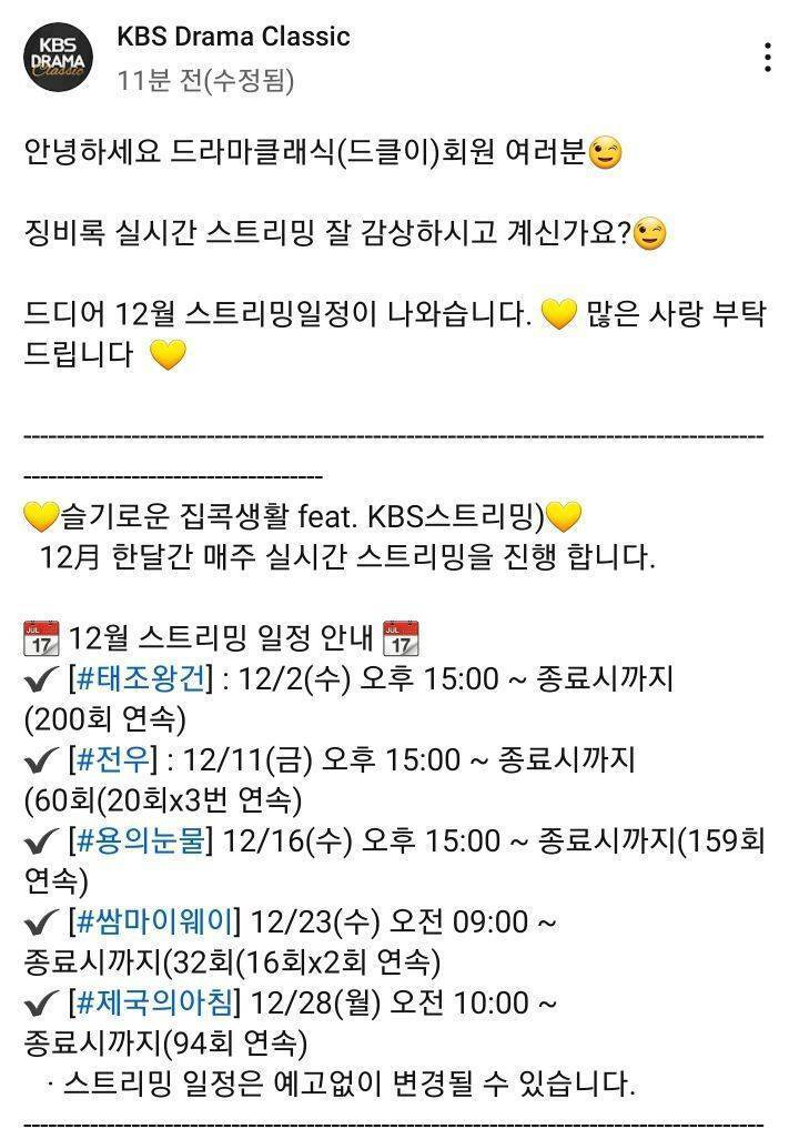 KBS 드라마클래식 유튭 12월 스트리밍 일정 | 인스티즈