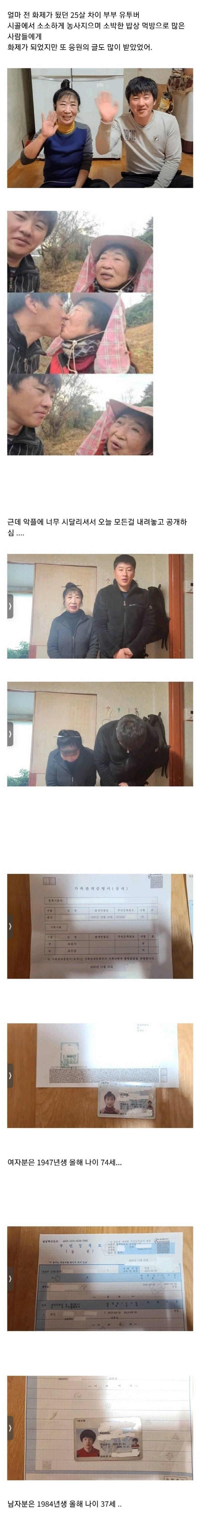 25살 차이 유튜버 부부 실제 나이 공개.jpg | 인스티즈