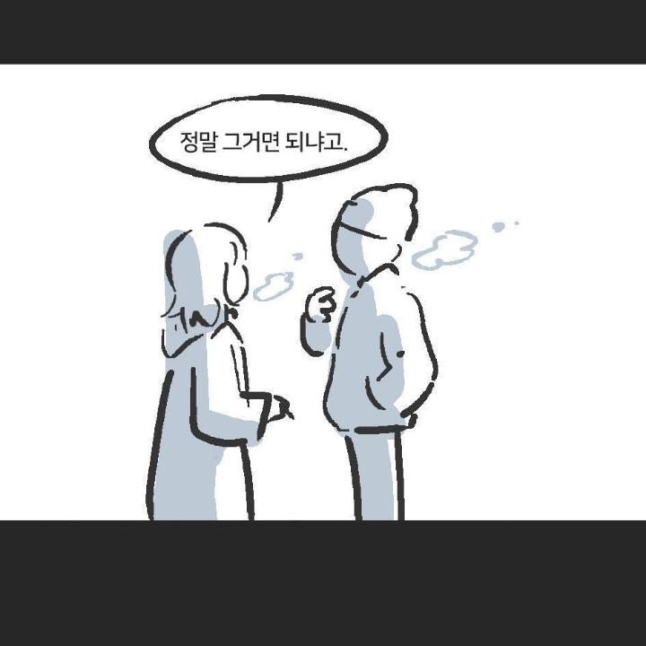흡연남녀 이야기...manhwa | 인스티즈
