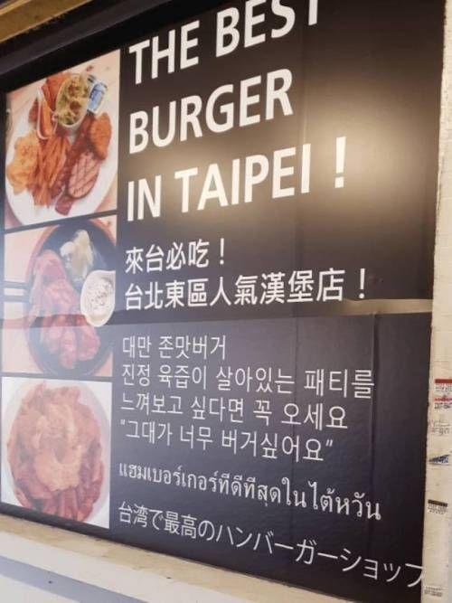 대만 햄버거가게 한국어 ㄷㄷ.JPG | 인스티즈