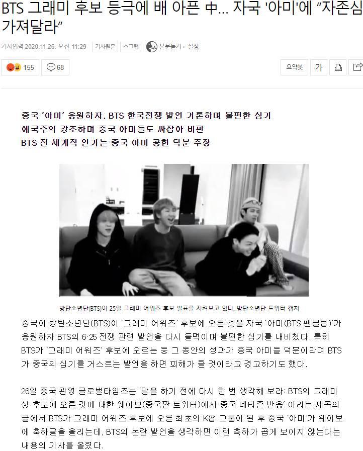 BTS 그래미 후보등극은 중국 아미 덕분 | 인스티즈