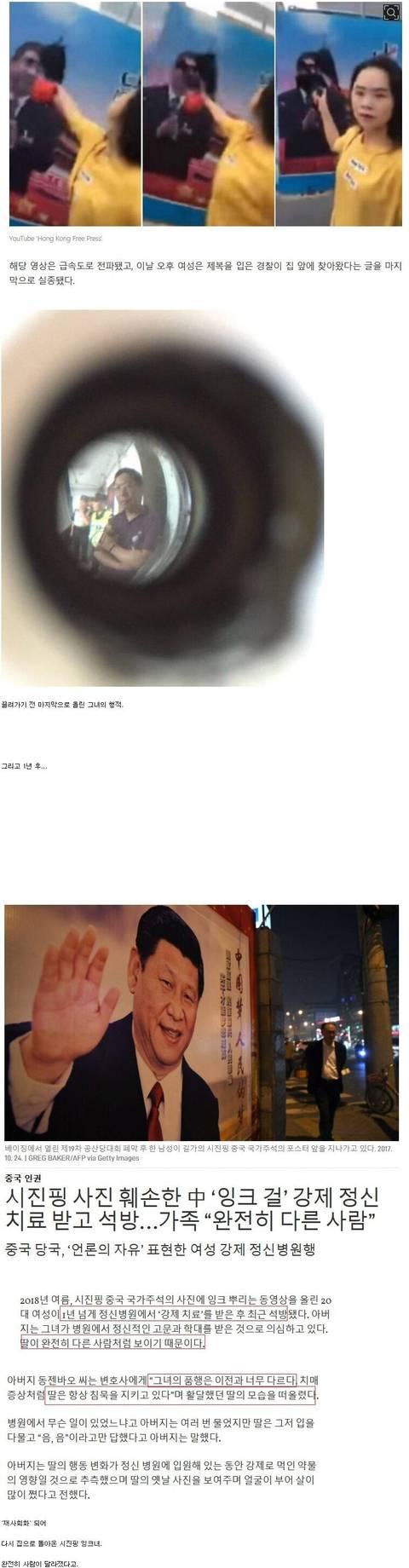 시진핑 사진에 먹물뿌린 여자 근황 | 인스티즈