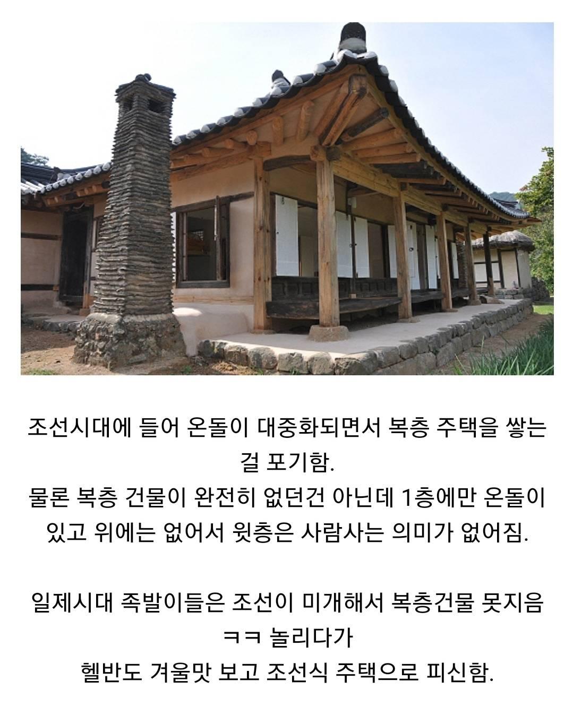 조선시대에 복층 주택이 없는 이유.JPG | 인스티즈