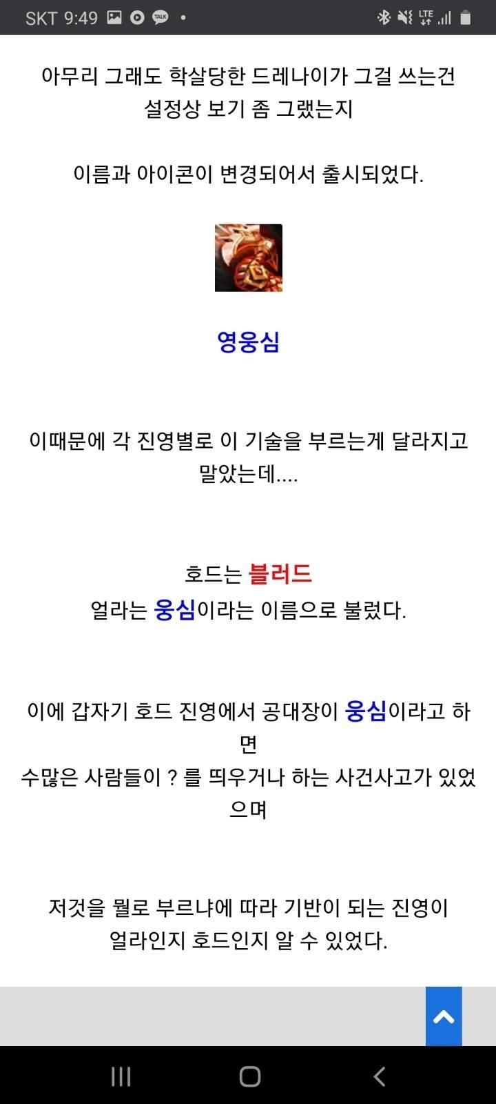본격 어느게임의 진영 판독기   인스티즈
