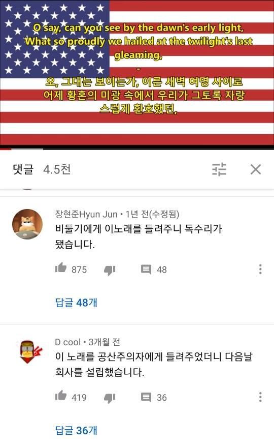 소련 국가를 들은 유튜버 댓글들 | 인스티즈