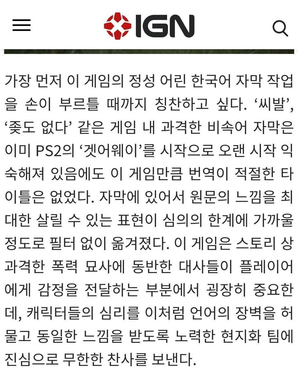 번역 잘된듯한 라스트 오브 어스2 | 인스티즈