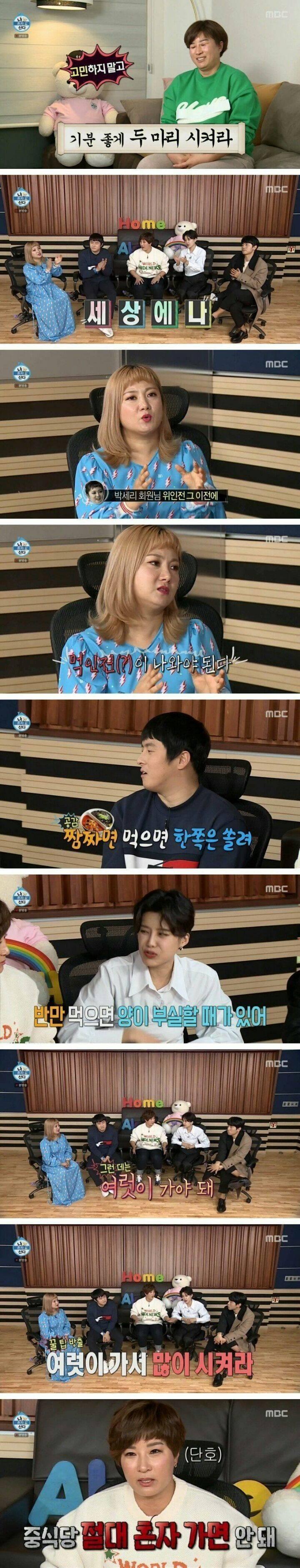 박세리가 치킨 2마리 시킨 이유.jpg | 인스티즈