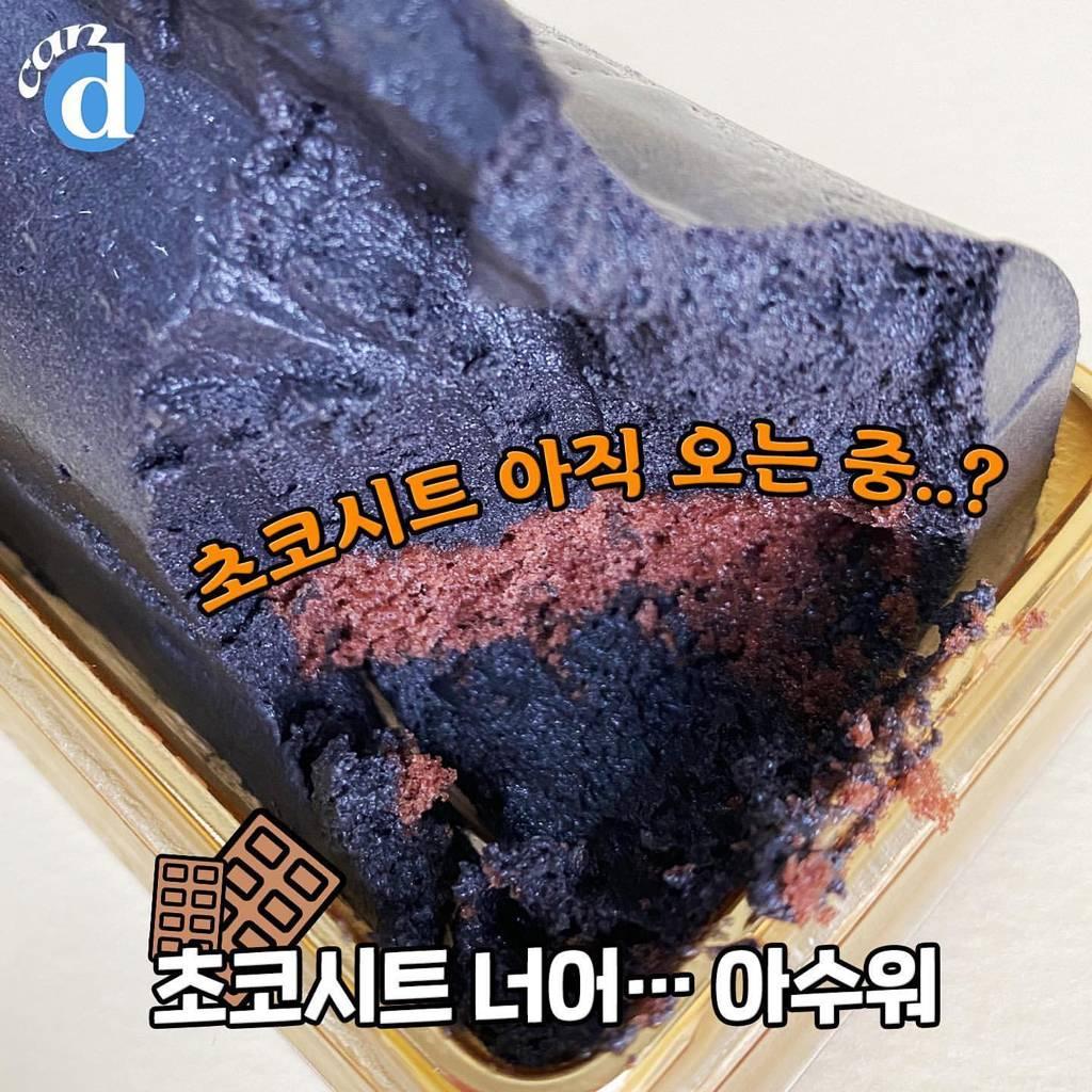 푸라닭 신상...블랙치즈케이크...jpg | 인스티즈