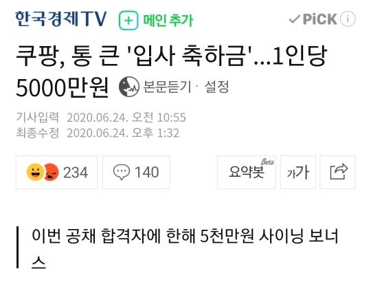 '쿠팡' 통큰 입사 축하금.. 1인당 5000만원 | 인스티즈
