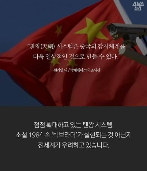 중국 사회의 민낯 | 인스티즈