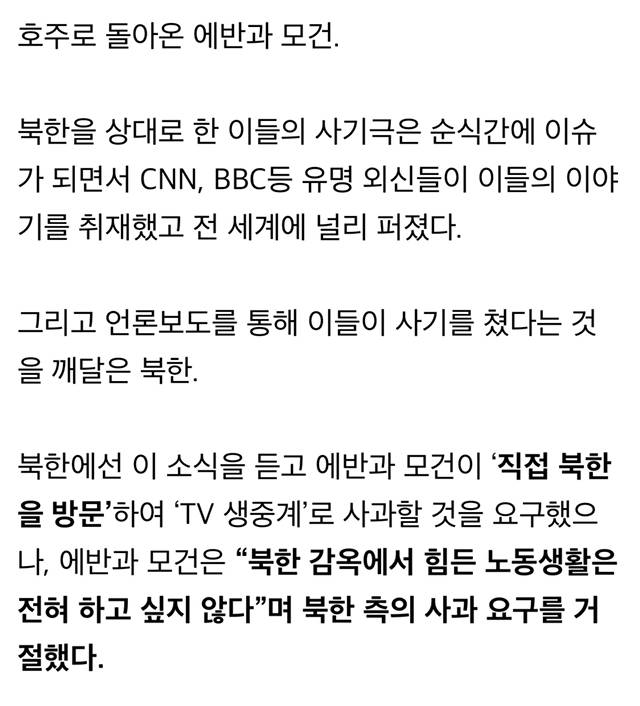 북한 골탕먹인 호주사람 레전드 일화.jpg | 인스티즈