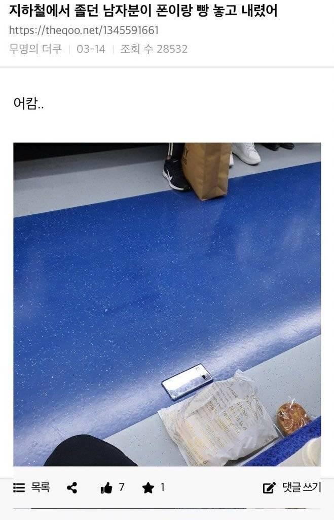 지하철에서 졸던 남자분이 폰이랑 빵 놓고 내렸어.jpg | 인스티즈