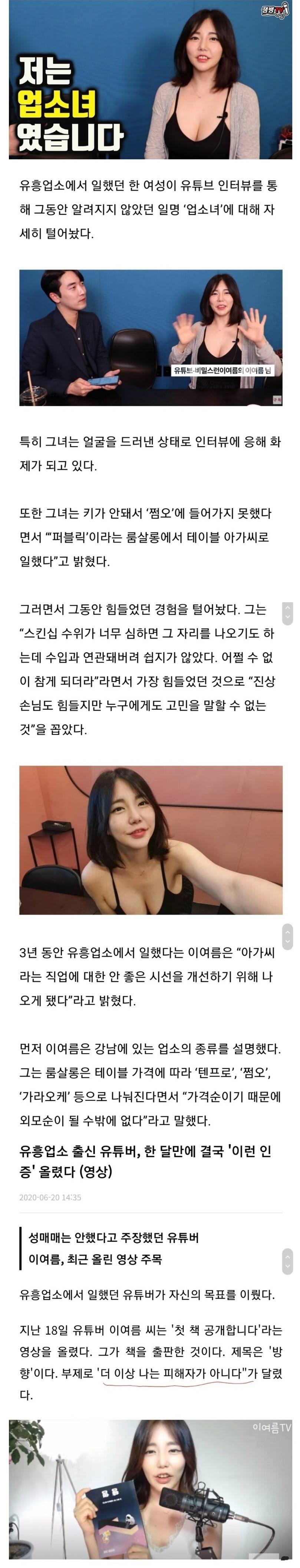 업소녀 유투버 근황 | 인스티즈