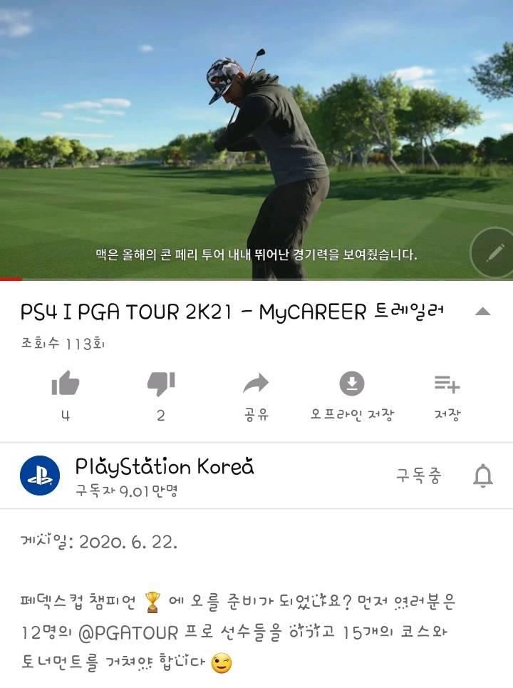 ps4 pga tour 2k21트레일러 댓글현황 | 인스티즈