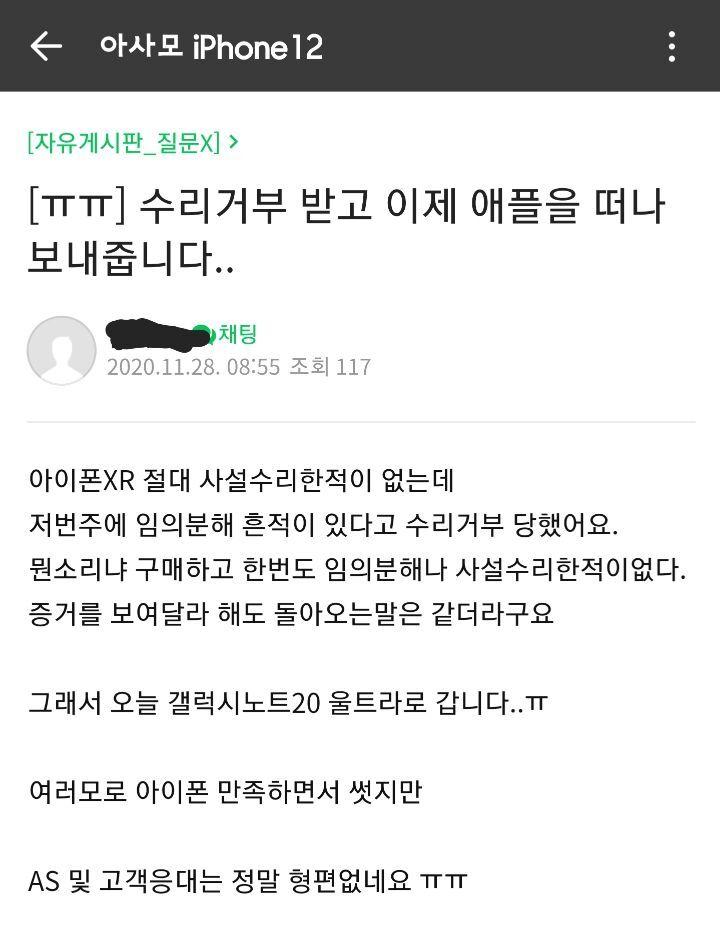 맥북 빅서 게이트에 이어서 아이폰 수리 서부당한 아사모 회원.jpg | 인스티즈