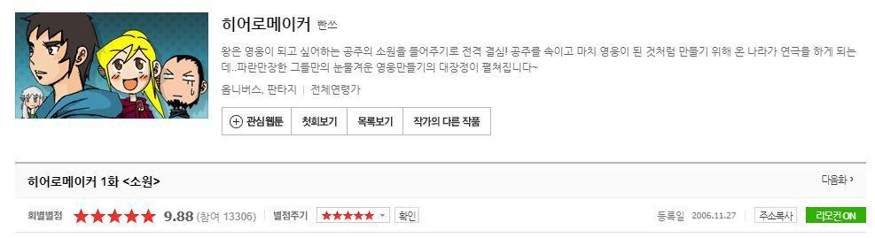 네이버 웹툰 고인물 탑 5 | 인스티즈