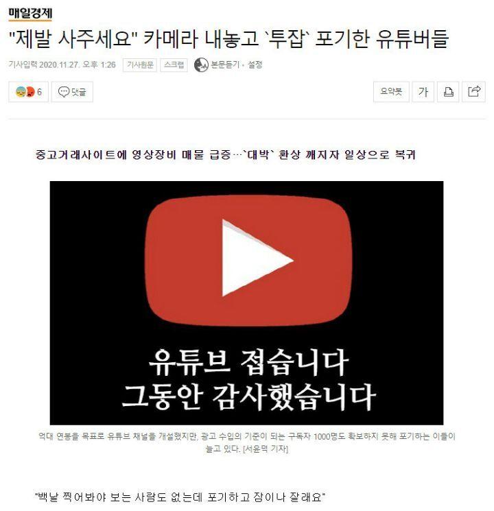 레드오션이 된 유튜브 근황.jpg | 인스티즈