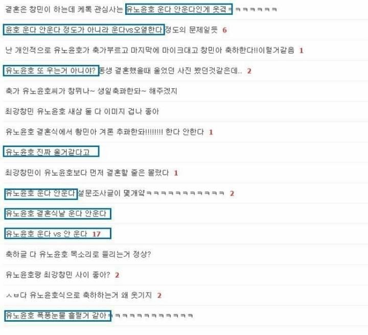 최강창민 결혼 발표를 본 팬들 반응 | 인스티즈