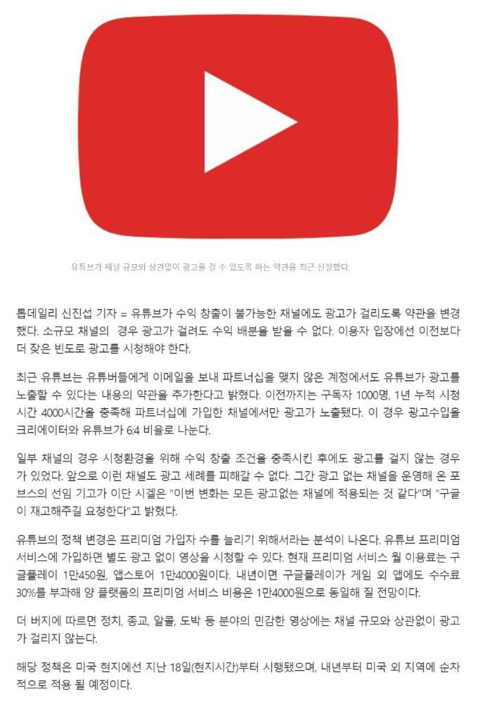 유튜브 정책 변경 종교, 알콜, 도박 등 민감한 분야는 광고 X   인스티즈