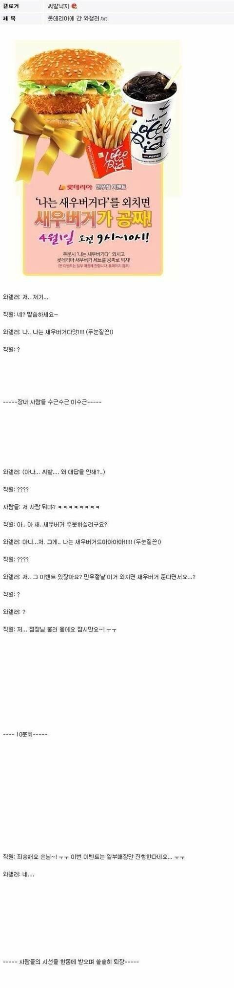 롯데리아 레전드 사건 2개.jpg | 인스티즈