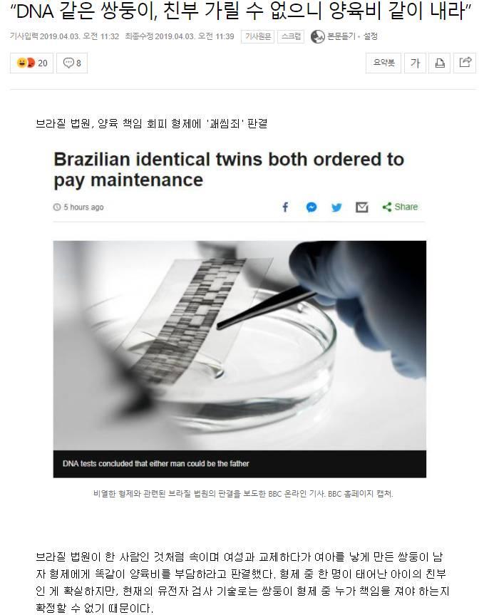 친자 확인에 사용되는 DNA 검사로도 가려낼 수 없는 것   인스티즈