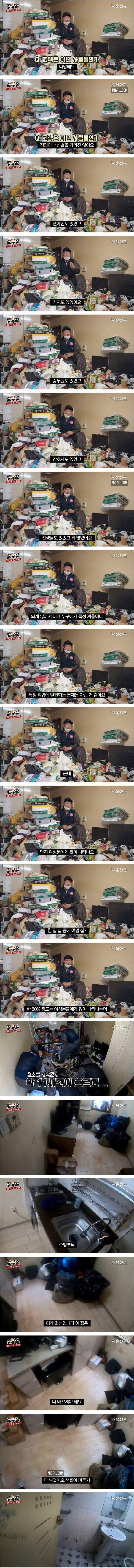 쓰레기집 청소 유튜버의 주요 고객 | 인스티즈