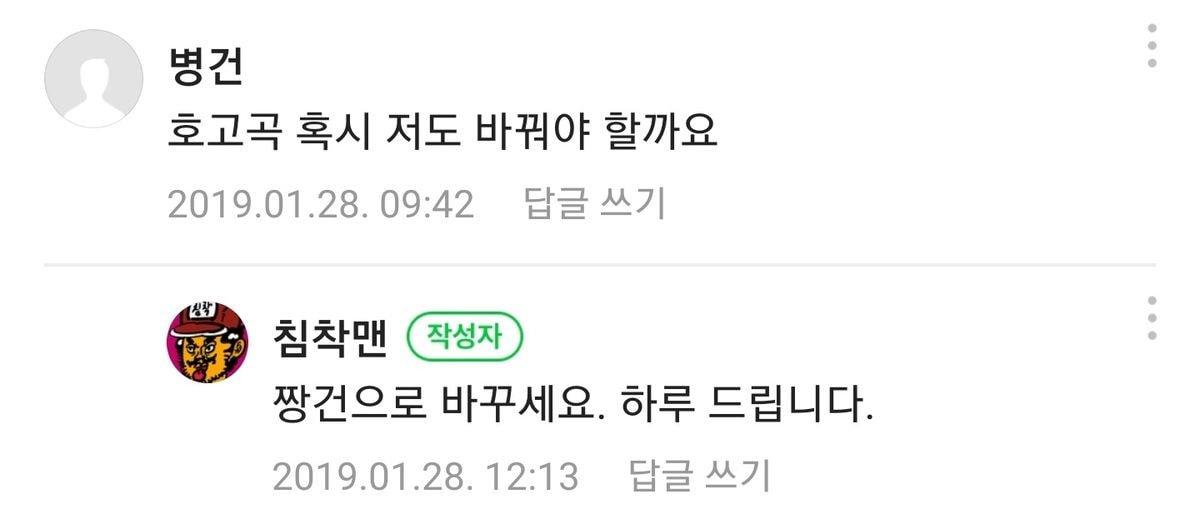 닉네임 고나리하는 침착맨 팬카페장 | 인스티즈