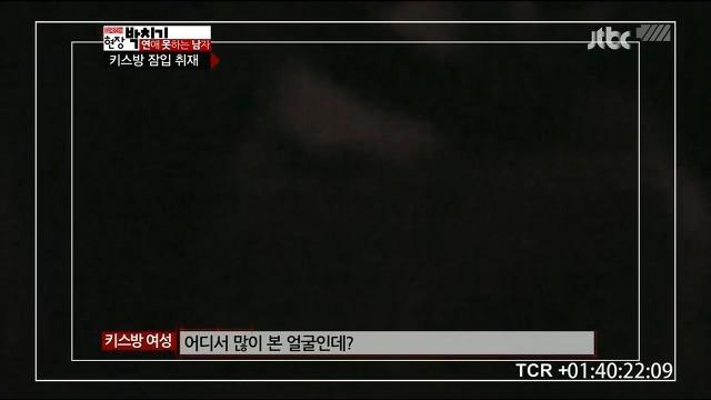 키스방 방문한게 카메라에 찍힌 방송인 | 인스티즈