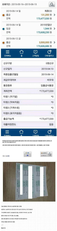 통장에 1억7천만원 입금된 후기.JPG | 인스티즈