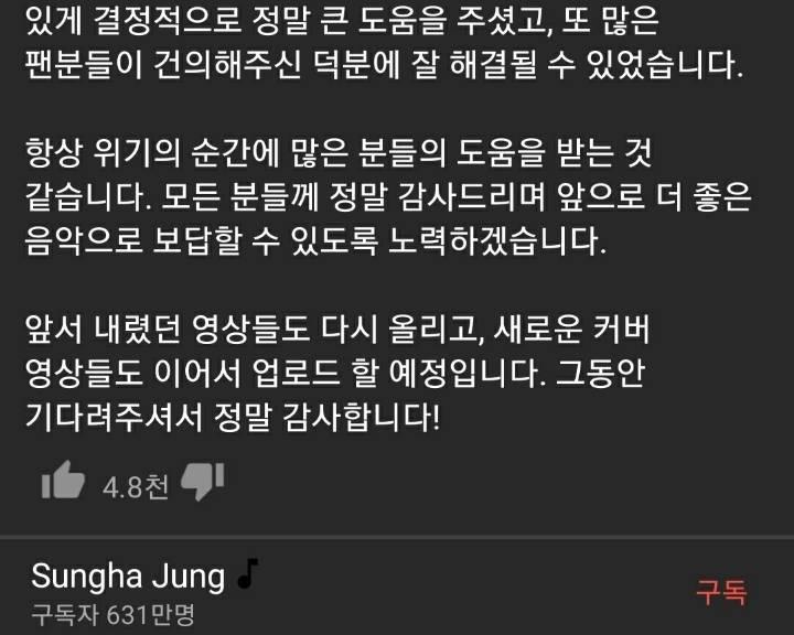 631만 공익유튜버의 유튜브 재개 | 인스티즈