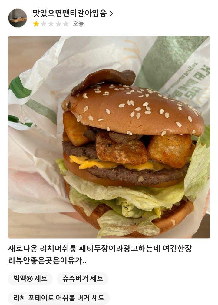 맥도날드 신메뉴 먹고 흑화해버린 배달의 민족 리뷰 | 인스티즈