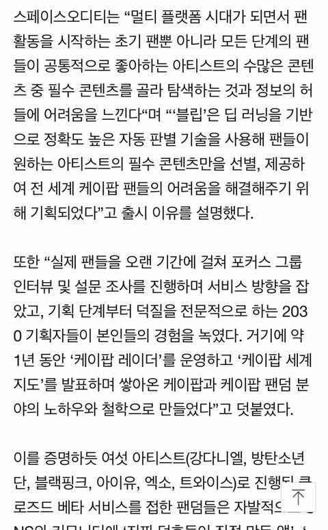 블립, 아이즈원X몬스타엑스 추가해 앱 정식 출시 'BTS-트와이스 등 총 8팀' | 인스티즈