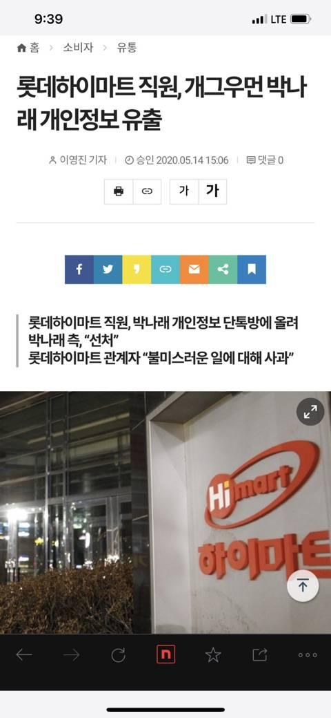롯데하이마트 직원, 개그우먼 박나래 개인정보 유출 | 인스티즈