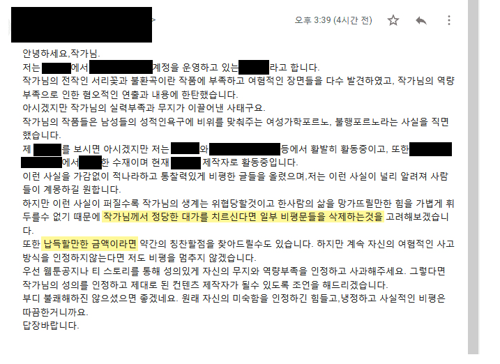 요즘 한국 웹툰판의 현실ㄷㄷㄷ.jpg | 인스티즈