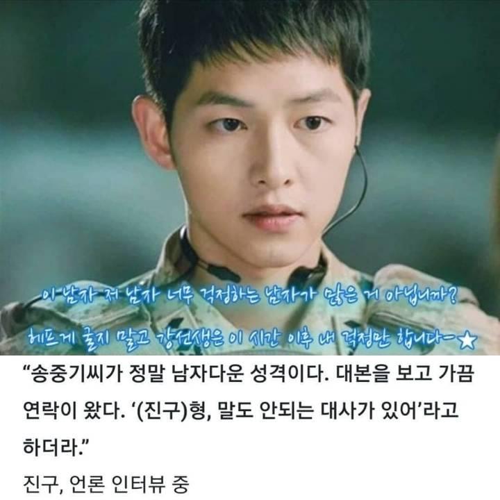 배우들도 당황스러워한다는 김은숙 작가의 대본.JPG | 인스티즈