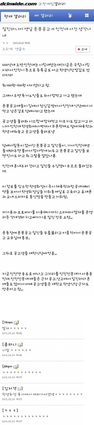 인천대 VS 운봉공고 전설의 사건 | 인스티즈