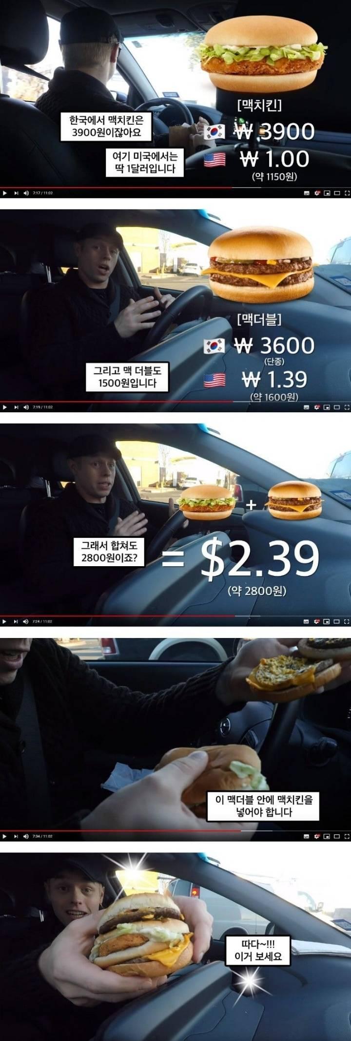 놀라운 미국 맥도널드 가격 .JPG   인스티즈