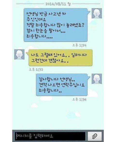 사고난 차량 주인의 문자.JPG | 인스티즈
