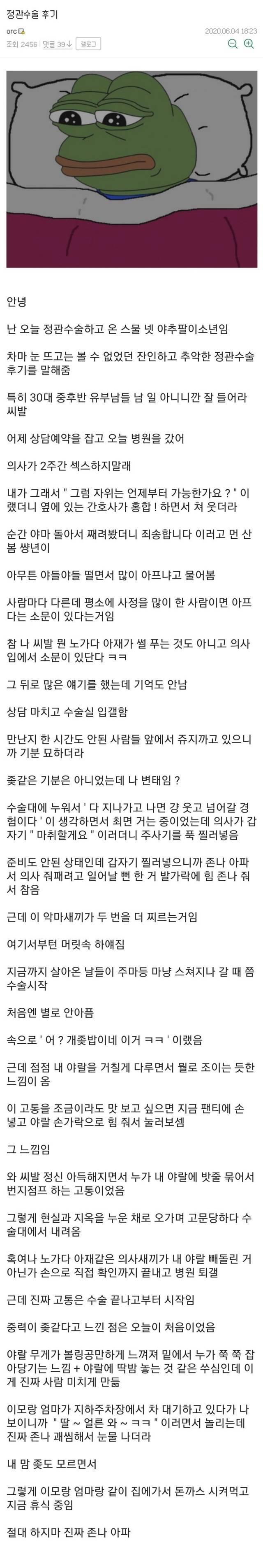 24살 정관수술 후기.jpg | 인스티즈