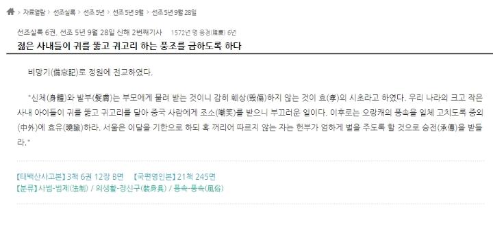 조선시대 남자들이 귀고리 착용을 못하게 된 이유 (feat.패드립) | 인스티즈