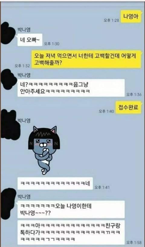 오늘 나영이한테 박나영~?? | 인스티즈