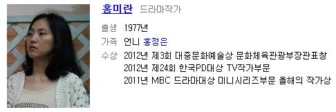 드라마 세작품 이상 표절 의혹 있었던 작가들.txt | 인스티즈