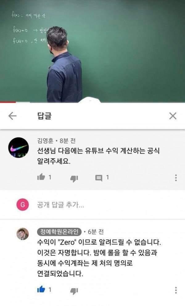 수익 0원 구독자9만 유튜버 | 인스티즈
