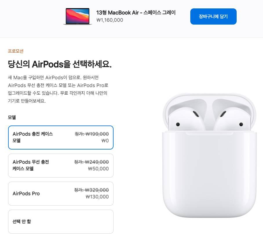 애플 대학생 할인 시작.jpg | 인스티즈