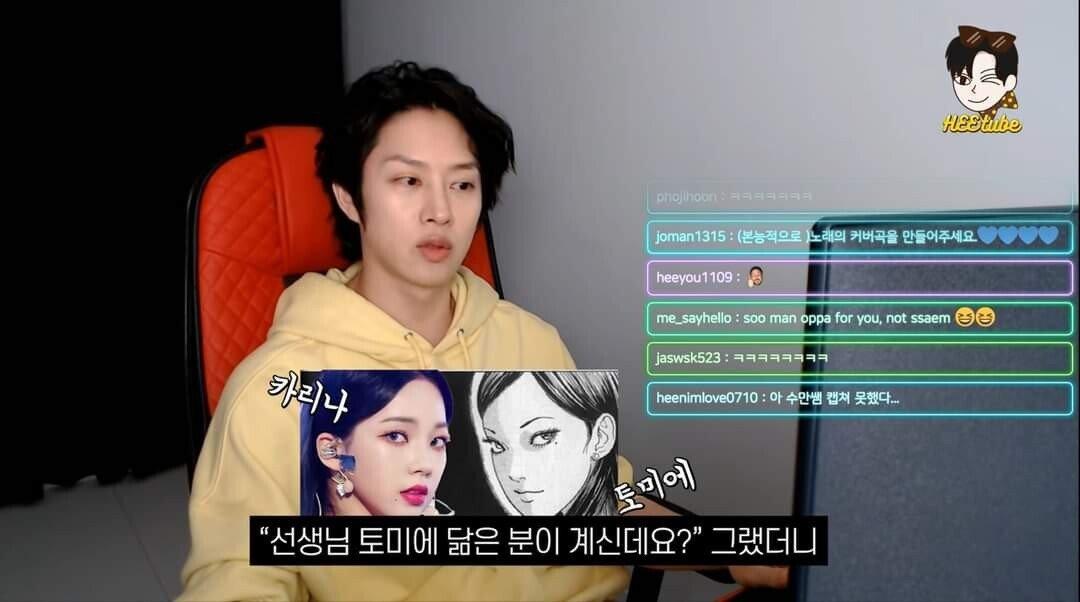 김희철이 유튜브에서 언급한 에스파.jpg | 인스티즈