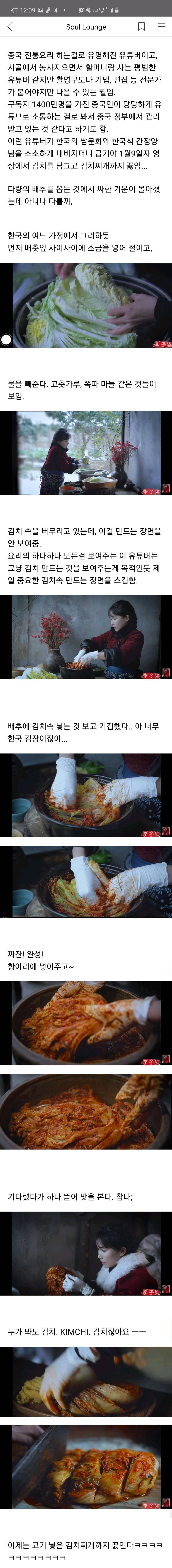 중국에서 유명한 전통음식 만드는 유튜버 | 인스티즈