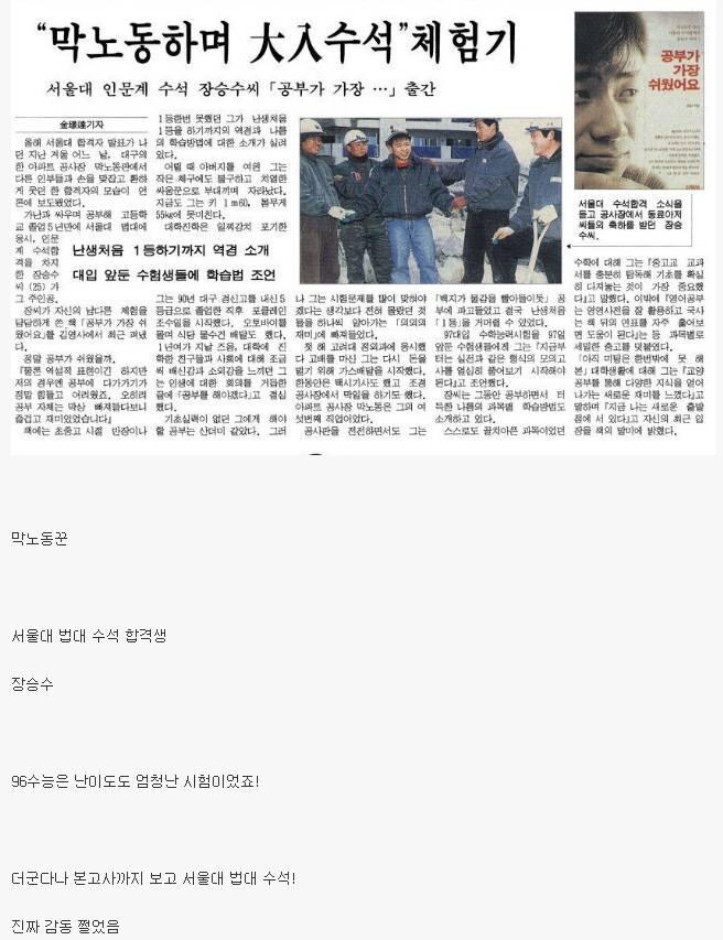 역대 서울대 합격자 중 가장 이슈 된 사람 | 인스티즈