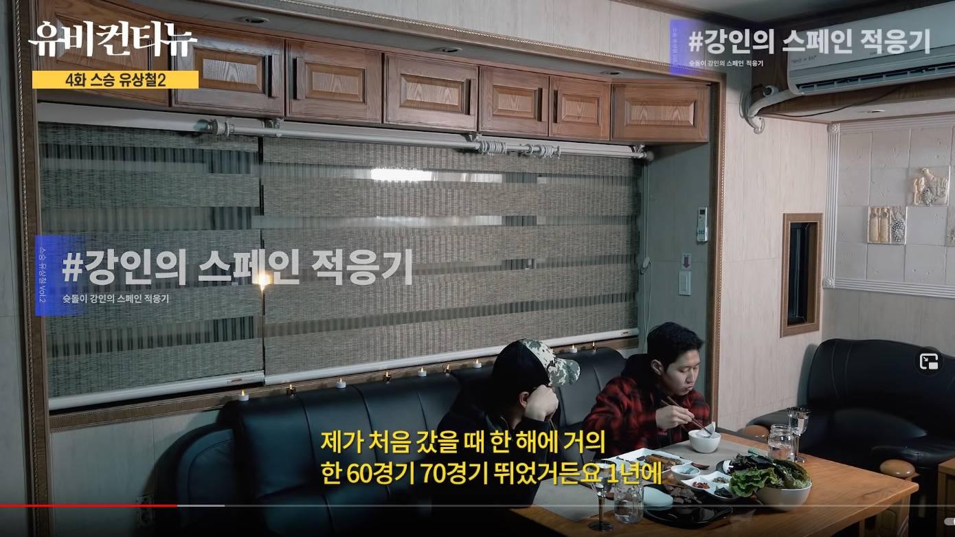 이강인과 유상철이 느낀 한국과 유럽의 유소년 시스템 차이 | 인스티즈